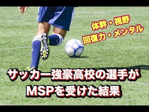 サッカーにおけるフィジカルの変化