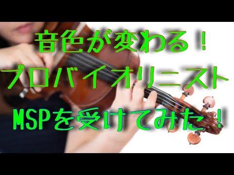 バイオリンの音色が変わる