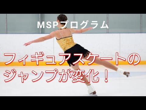 フィギアスケートのジャンプが変化
