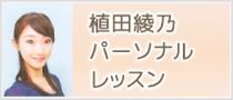 植田綾乃パーソナルレッスン