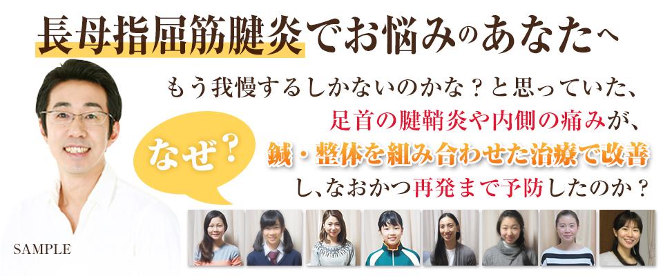 東京・埼玉新聞にも掲載された施術 バレエ専門治療院