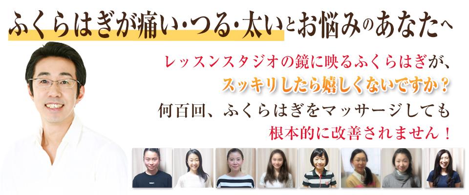 東京・埼玉新聞にも掲載された評判の施術 バレエ専門治療院
