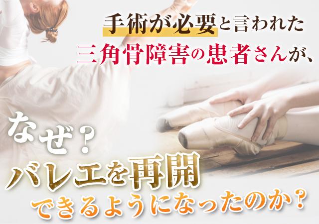 東京・埼玉新聞に掲載された評判の施術 バレエダンサー専門治療院