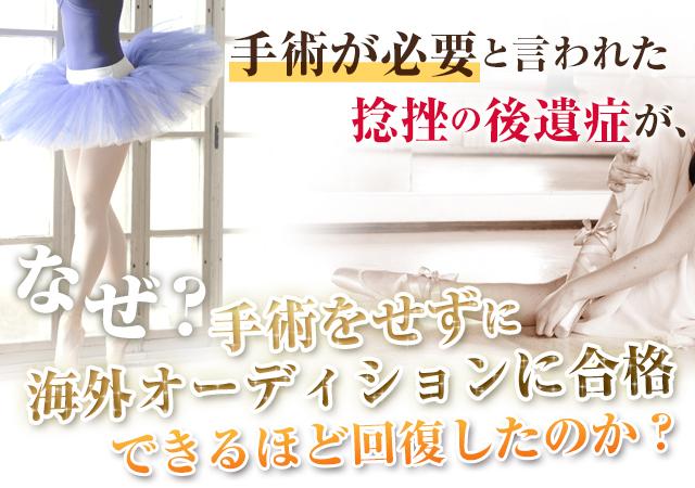 東京・埼玉新聞でも紹介されたバレエ専門治療院