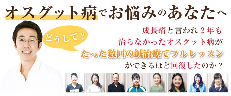 東京・埼玉新聞にも掲載された評判の施術 バレエダンサー専門治療院