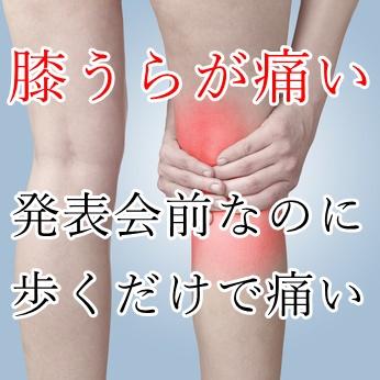 バレエレッスンによるひざ裏の痛み