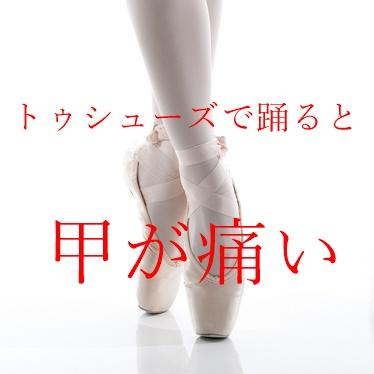 トゥシューズで踊ると足の甲が痛い
