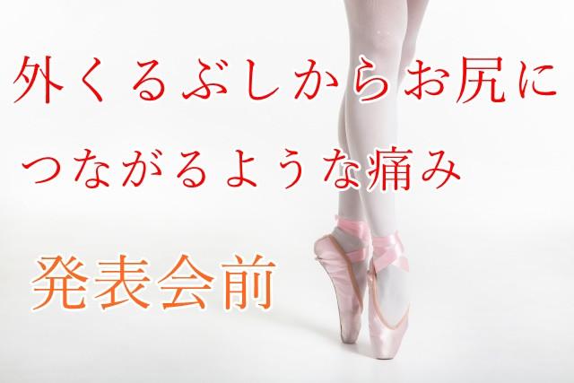 バレエによる、左くるぶしと足首まわりの痛み