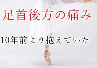 クラシックバレエによる足首後方の痛み