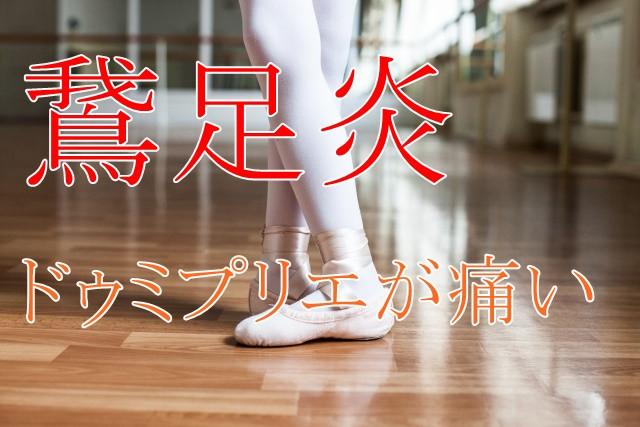 バレエと鵞足炎