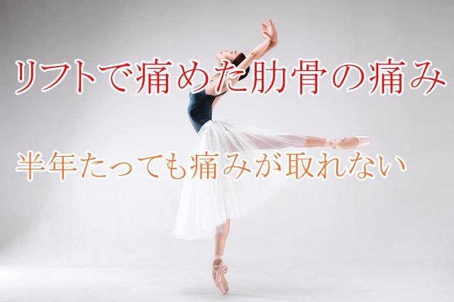 肋骨の痛み バレエダンサー