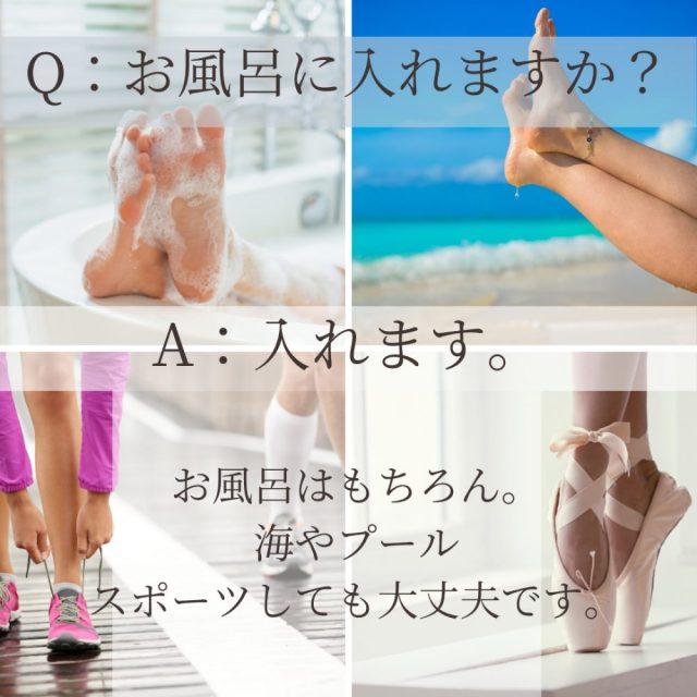 巻き爪矯正 お風呂に入れます。
